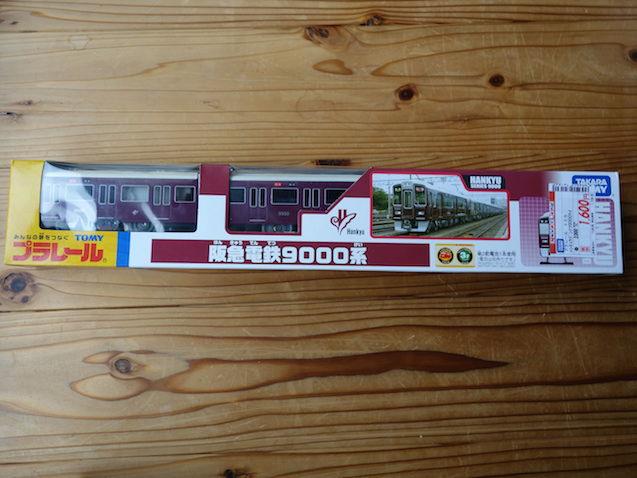 プラレール 阪急電車9000系