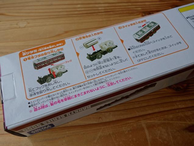 阪急電車9000系パッケージ裏 電池の取り付け方