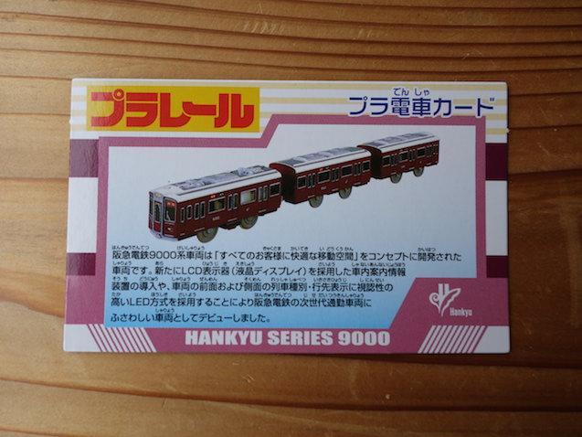 阪急電車9000系 プラ電車カード