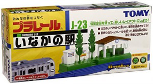 j-23 いなかの駅