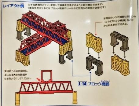 J-04 大きな鉄橋
