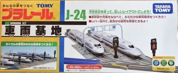 J-24 車両基地