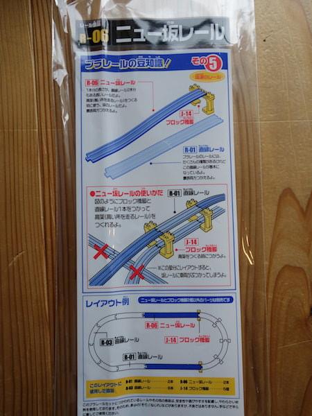 R-06 ニュー坂レールのパッケージ
