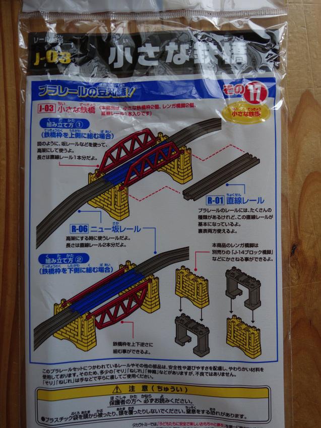 プラレール J-03 小さな鉄橋 パッケージ裏面