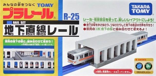 R-25 地下直線レール