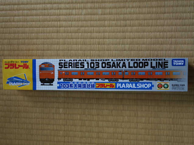 103系大阪環状線 プラレールショップ限定