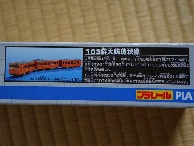 103系大阪環状線について
