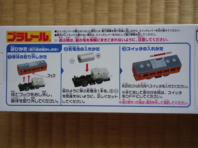 103系大阪環状線で遊ぶ時の注意点
