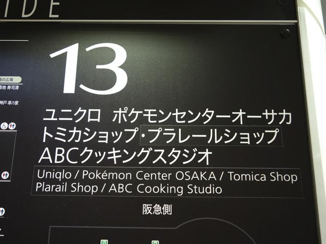 梅田の大丸13階