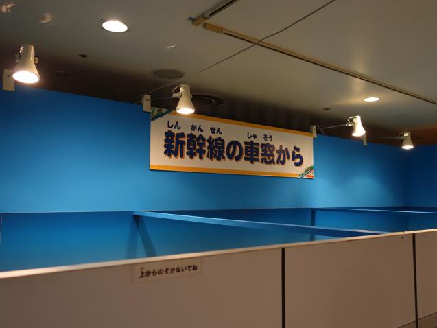 阪急三番街 プラレールフェスティバル 新幹線の車窓から