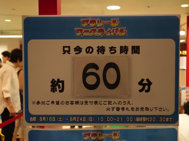 阪急三番街 プラレールフェスティバル プレイランドの待ち時間
