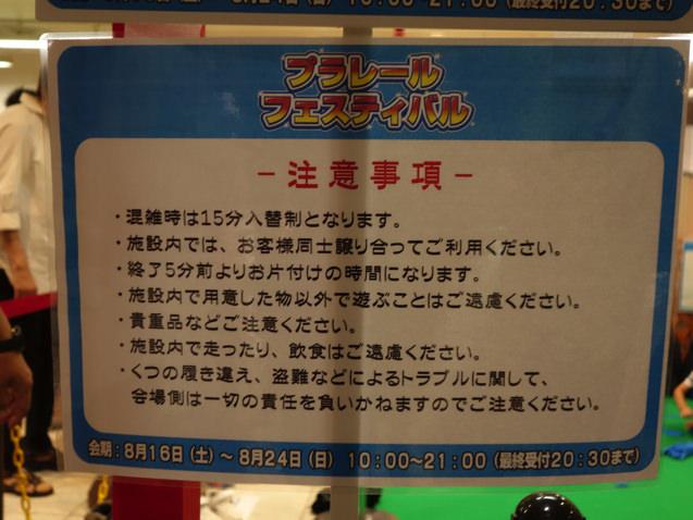阪急三番街 プラレールフェスティバル プレイランドの注意事項