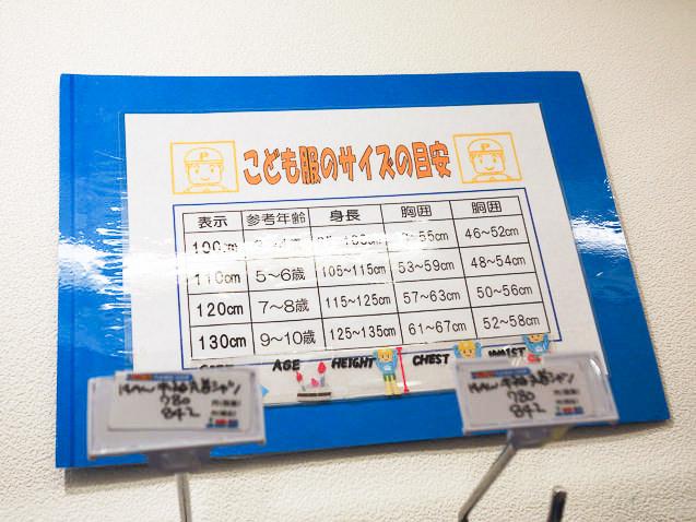 東京ソラマチ プラレールショップ 子供服サイズの基準