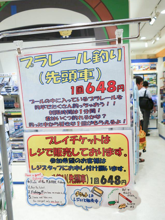 東京ソラマチ プラレールショップ つり 648円