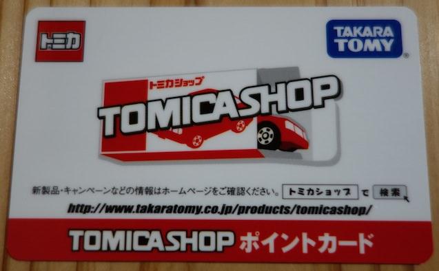 トミカショップのポイントカード表