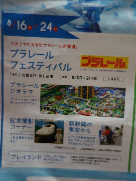 阪急三番街のプラレールフェスティバル