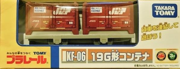 KF-06 19G形コンテナ