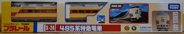 S-24 485系特急電車