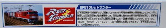 S-39 EF510レッドサンダー