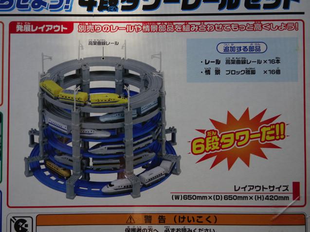 4段タワーレールセット