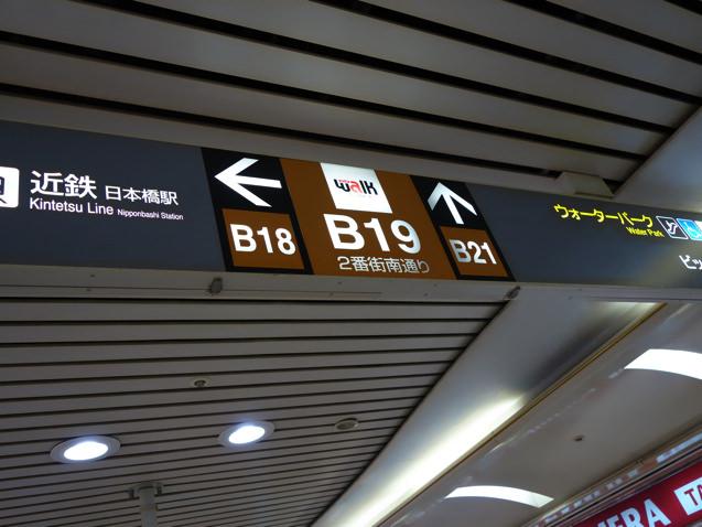 なんば駅 B19出口