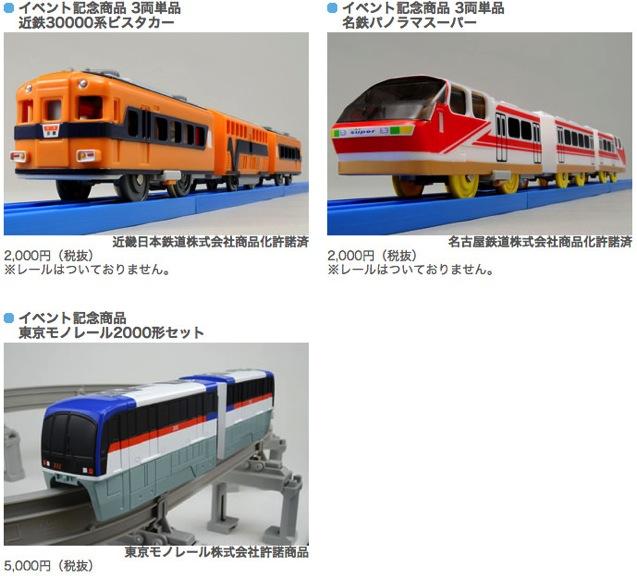プラレール博大阪2015 記念商品