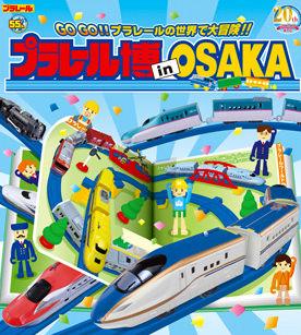 プラレール博2015大阪