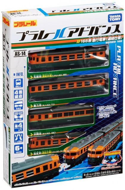 AS-14 165系急行電車(連結仕様)
