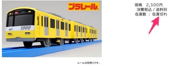 京急電鉄 プラレール