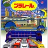 plarail_game.jpg
