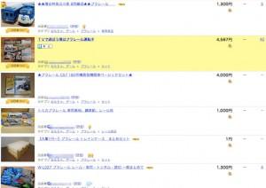 yafuoku_plarail.jpg
