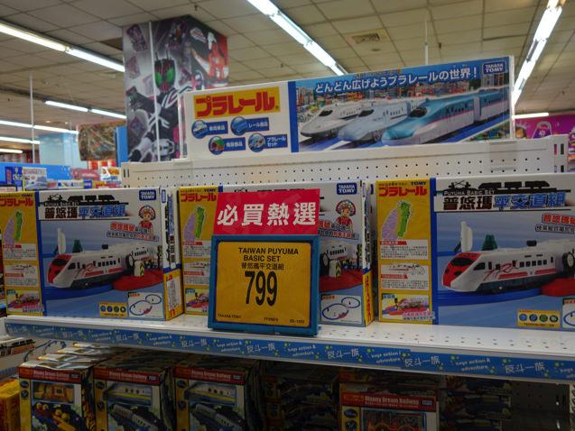 台湾 トイザらスのプラレール売り場