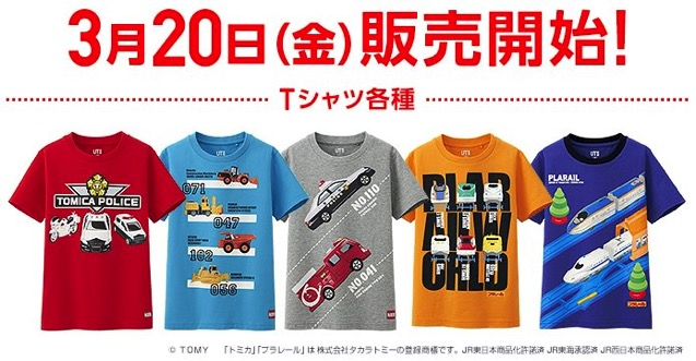 ユニクロのプラレールTシャツ